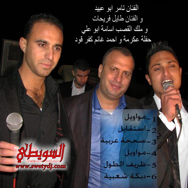 تامر ابو عبيد / استماع و تحميل اغاني mp3 موقع تسجيلات السويطي