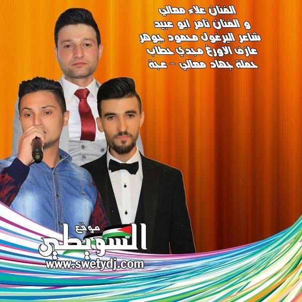 الفنان علاء معالي و الفنان تامر ابو عبيد  حفلة جهاد معالي عجة حالياً في الاسواق و قريباً اغاني mp3 على موقعنا موقع تسجيلات السويطي