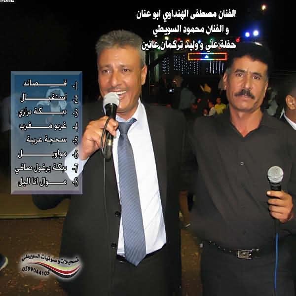 مصطفى الهنداوي ابو عنان / استماع وتحميل اغاني mp3