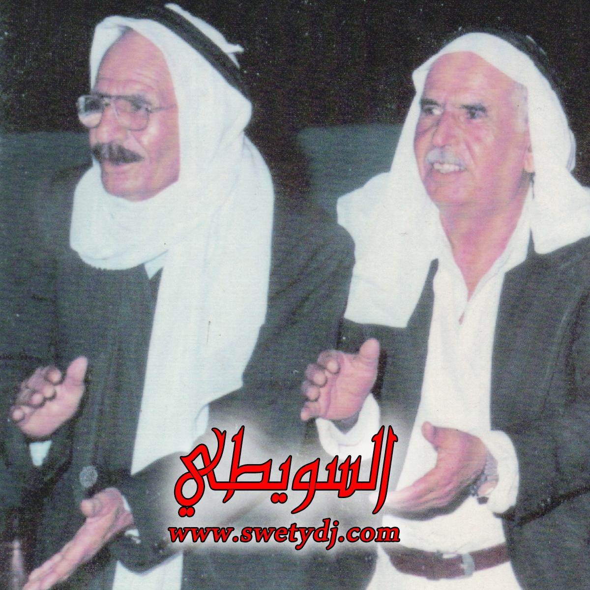 ابو عاطف السويطي يرغول قديم  / اغاني  mp3 موقع تسجيلات السويطي