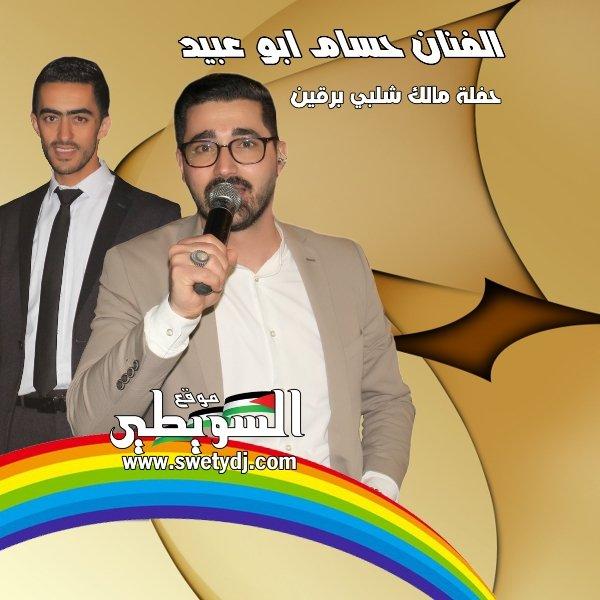 الفنان حسام ابو عبيد حفلة مالك شلبي -برقين حالياً في الاسواق و قريباً على موقعنا الرسمي موقع تسجيلات السويطي