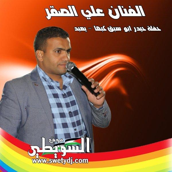 الفنان علي الصقر حفلة حيدر ابو سبق كبها - يعبد - حالياً في الاسواق و قريباً على موقعنا الرسمي mp3 موقع تسجيلات السويطي
