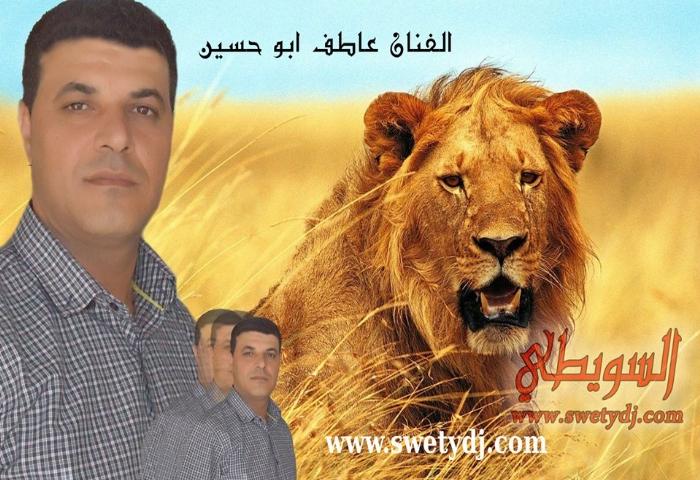 عاطف ابو حسين استماع و تحميل اغاني mp3 / موقع تسجيلات السويطي